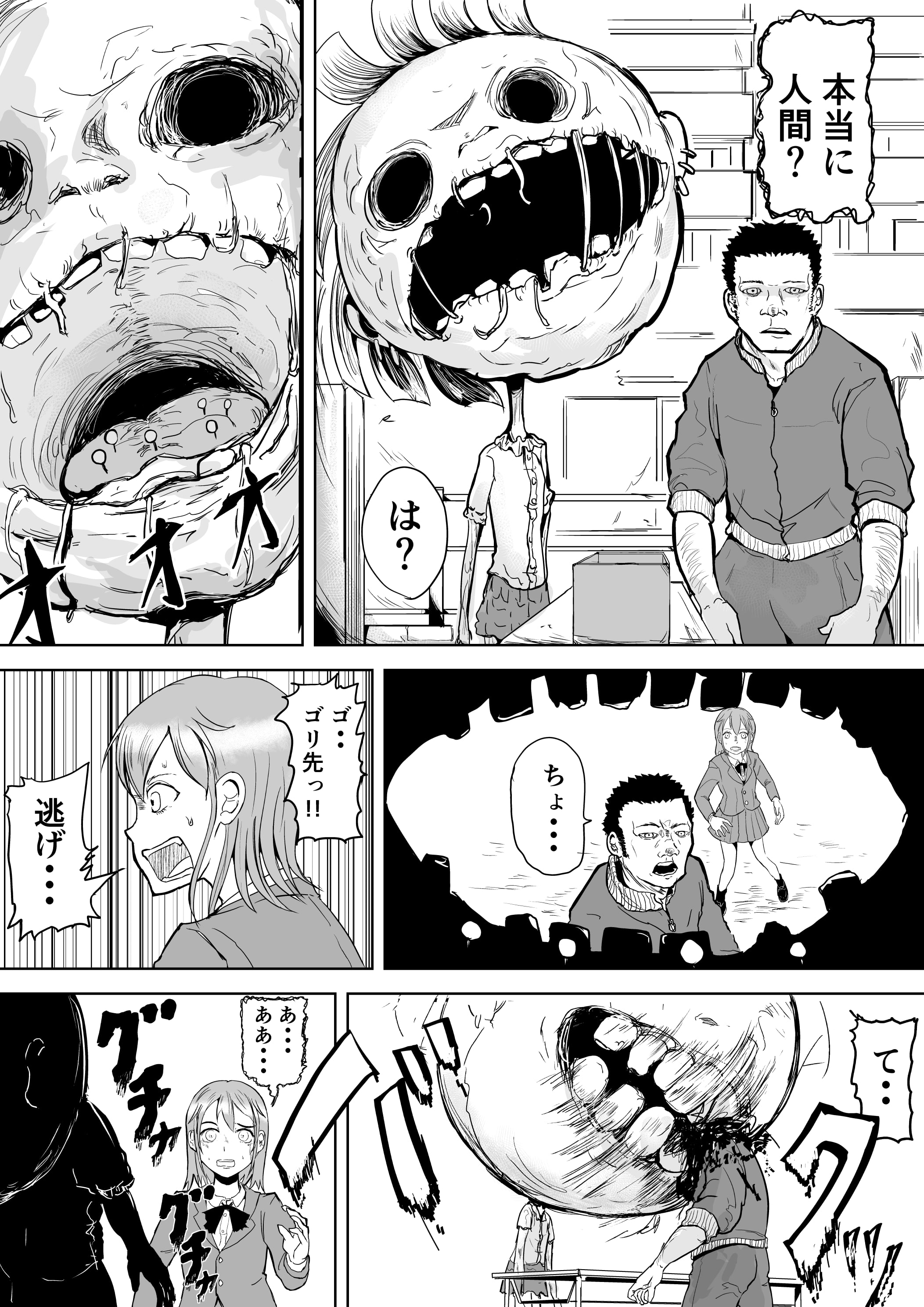 A manga about the kind of PE teacher who dies at the start of a school horror film
