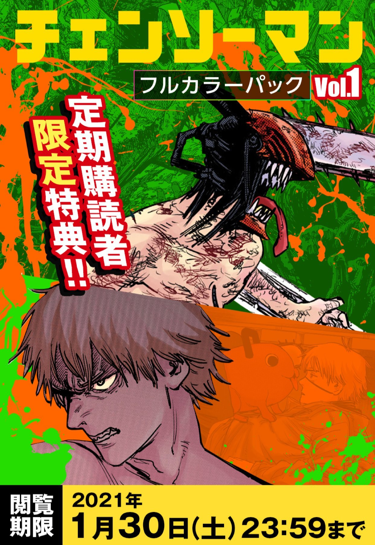 Chainsaw Man - Digital Colored Comics