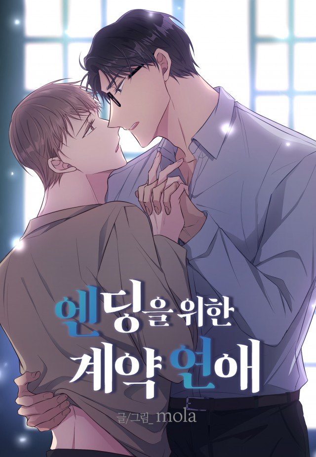 Contract Romance For An Ending thumbnail