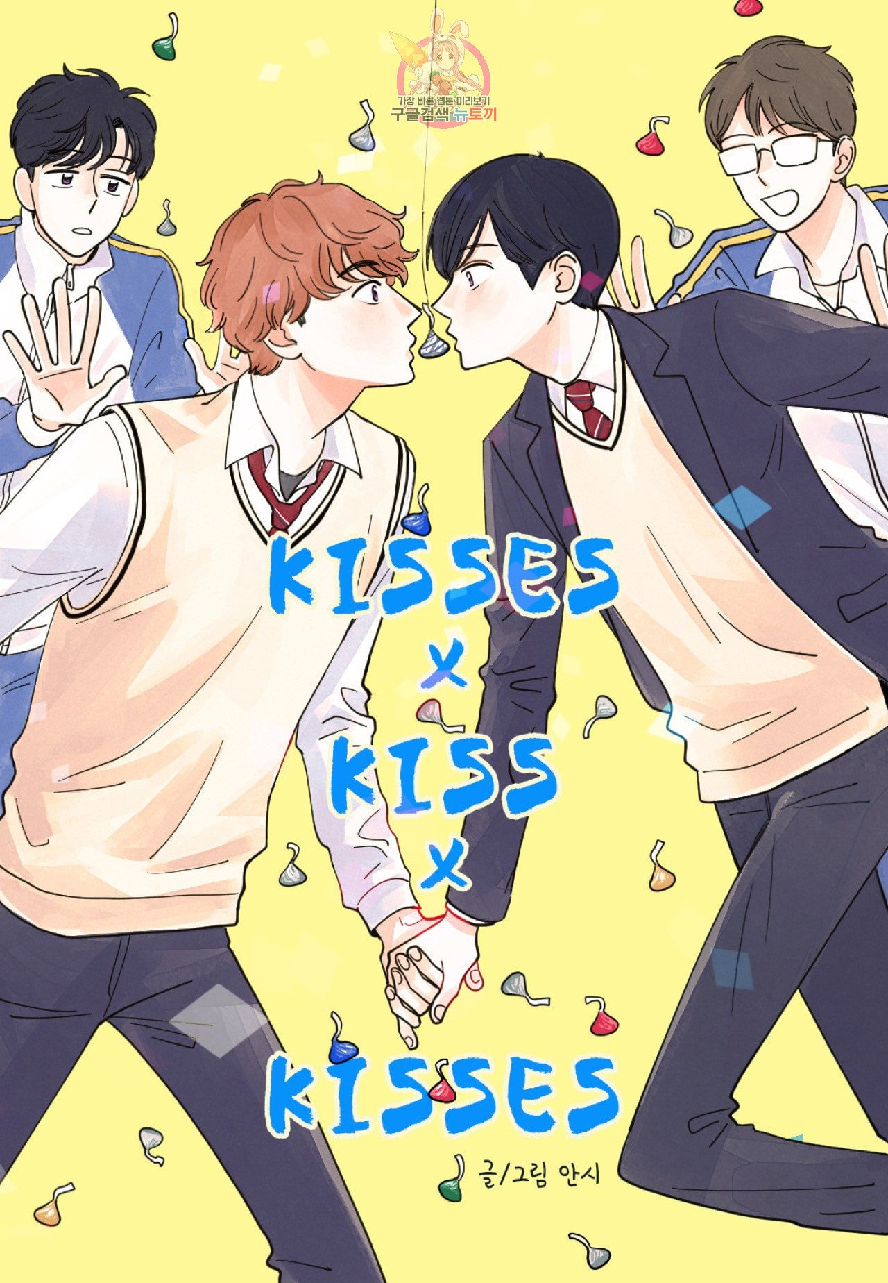 Kisses x Kiss x Kisses