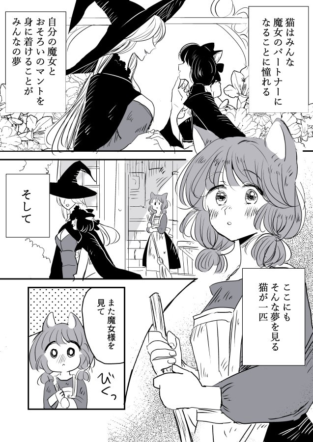 Witch and Cat-chan