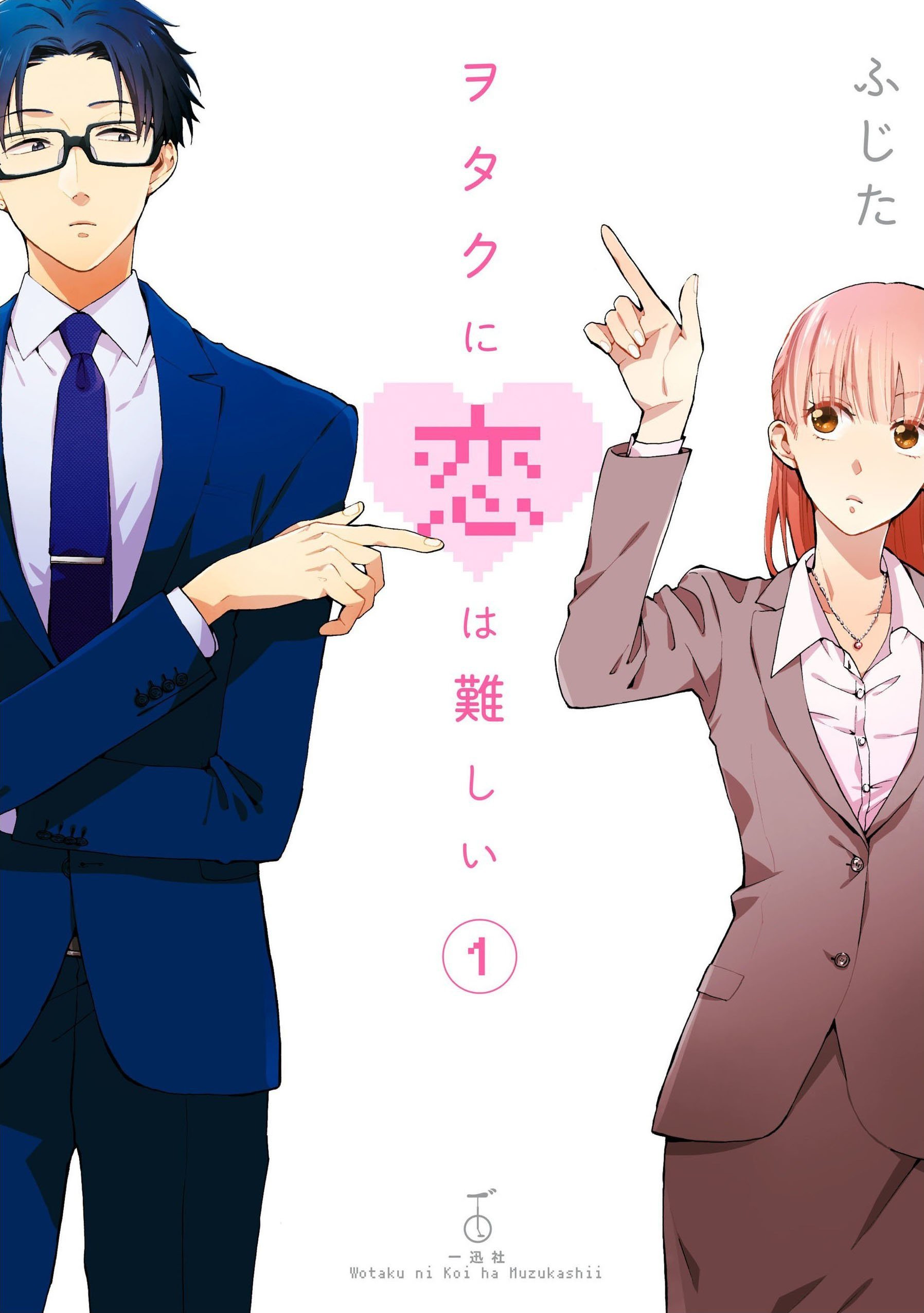 Wotakoi: Love is Hard For an Otaku thumbnail