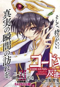 Code Geass: Lelouch of The Rebellion re