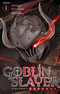 Goblin Slayer: Side Story Year One thumbnail