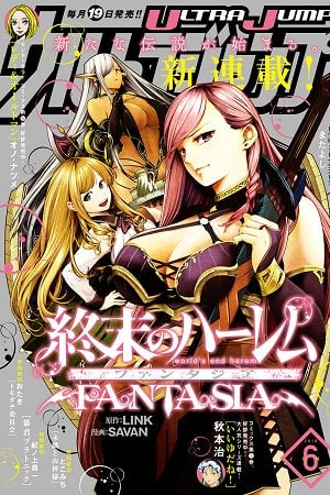 World's End Harem - Fantasia