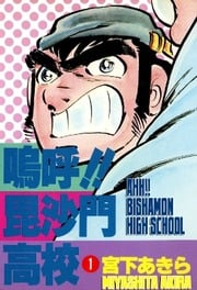 Ahh!! Bishamon High School