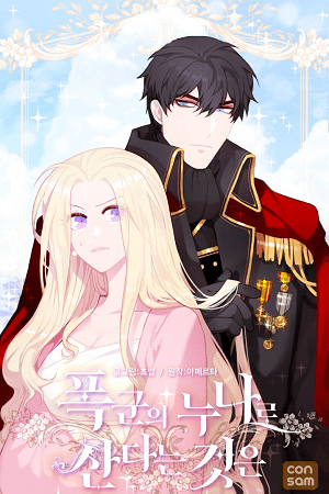 Living As The Tyrant's Older Sister thumbnail