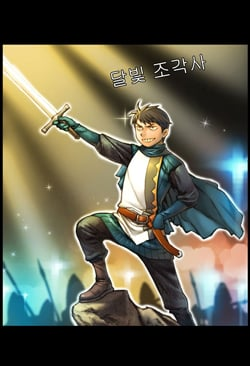 The Legendary Moonlight Sculptor thumbnail
