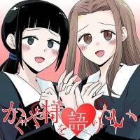 We Want to Talk About Kaguya thumbnail